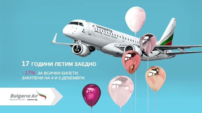 Накратко: BULGARIA AIR ПРАЗНУВА 17-ИЯ СИ РОЖДЕН ДЕН СЪС СПЕЦИАЛНИ ИЗНЕНАДИ ЗА ПАСАЖЕРИТЕ