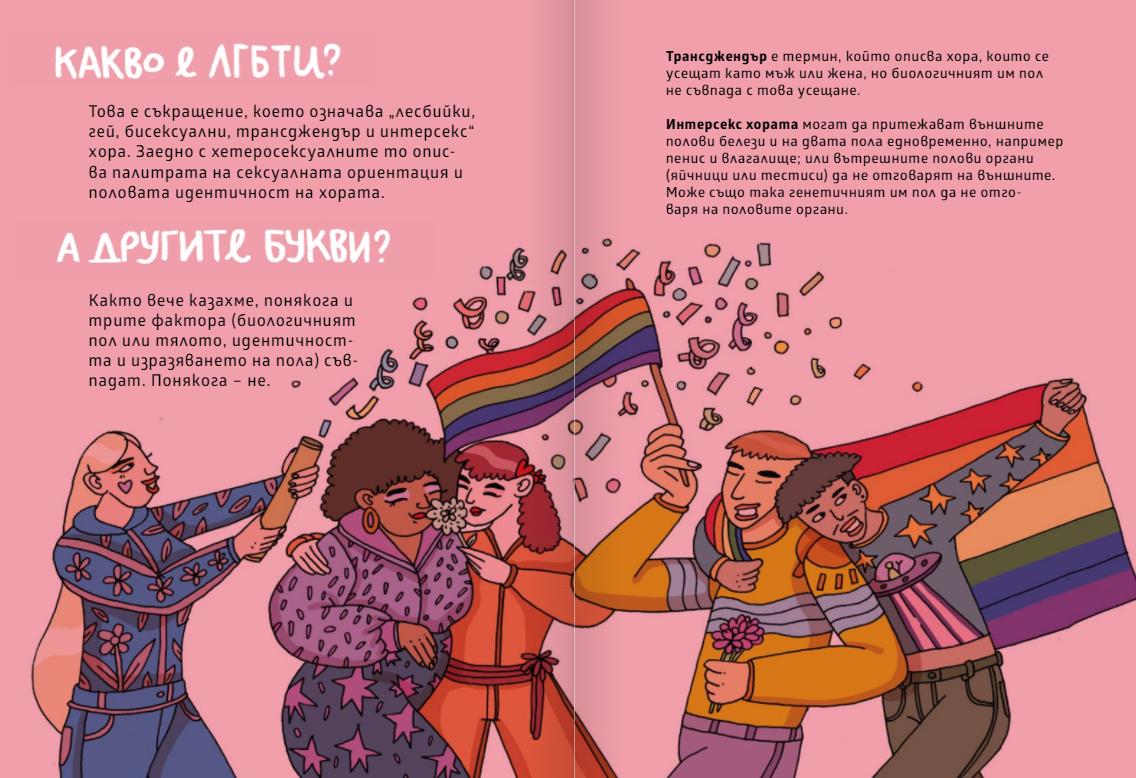 """ВМРО: ИСКАМЕ НАКАЗАТЕЛНА ОТГОВОРНОСТ ЗА СЪЗДАТЕЛИТЕ НА """"В КАТО ВАГИНА"""", СРЕД КОИТО Е И БХК"""