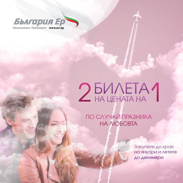 BULGARIA AIR С ПОДАРЪК ЗА СВЕТИ ВАЛЕНТИН