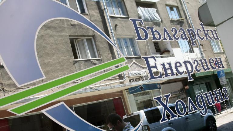 БЪЛГАРСКИЯТ ЕНЕРГИЕН ХОЛДИНГ ОБЖАЛВА ГЛОБАТА ЗА МОНОПОЛ ОТ 77 МИЛИОНА ЕВРО